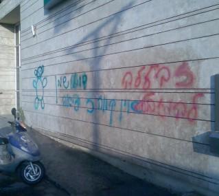 הסרת כתובת גרפיטי מבניין ציבורי